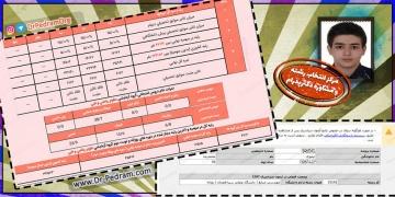 محمدرضا تیموری - رتبه 10142 کنکور 97 / رشته علوم ریاضی