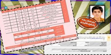 مصطفی جباری - رتبه ۲۹۳۹ کنکور ۹۷ / رشته علوم ریاضی