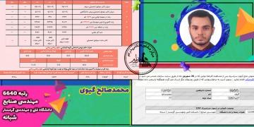 محمدصالح گیوی - رتبه 6640 کنکور 97 | رشته علوم ریاضی