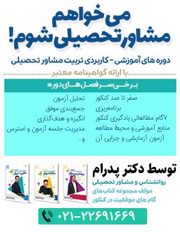 آموزش مشاوره تحصیلی