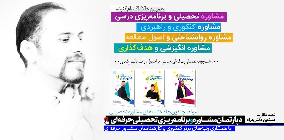 banner-Pedram