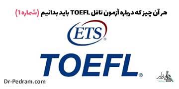 هر آن چیز که درباره آزمون تافل TOEFL باید بدانیم (شماره ۱)