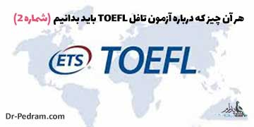 هر آن چیز که درباره آزمون تافل TOEFL باید بدانیم (شماره ۲)