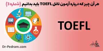 هر آن چیز که درباره آزمون تافل TOEFL باید بدانیم (شماره 3)