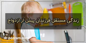 استقلال فرزندان