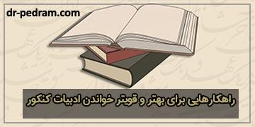نحوه-مطالعه-ادبیات