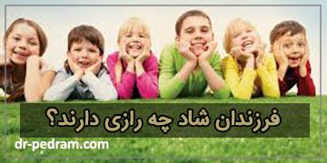 چگونه فرزندان شاد داشته باشیم ؟