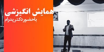 همایش انگیزشی بهمن ماه ۹۸