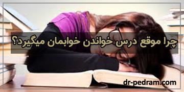 احساس خواب آلودگی هنگام مطالعه