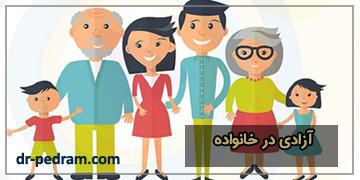 شرایط آزادی در خانواده