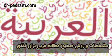 مشخصات و روش صحیح مطالعه عربی برای کنکور چیست؟