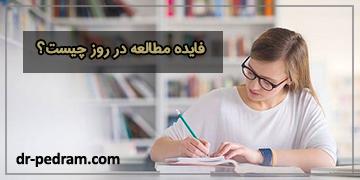 مطالعه در روز یا شب؟