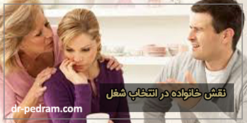 تاثیر خانواده در انتخاب شغل