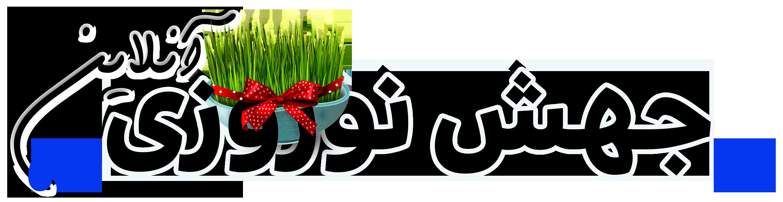 اردو نوروزی