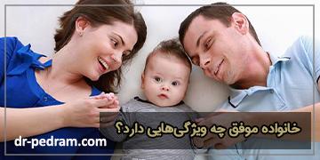 خانواده موفق چه ویژگیهایی دارد؟