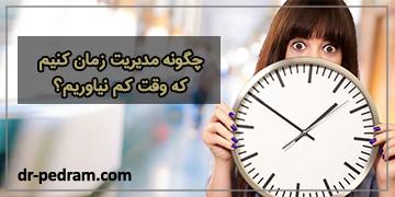 چگونه مدیریت زمان کنیم که وقت کم نیاوریم؟