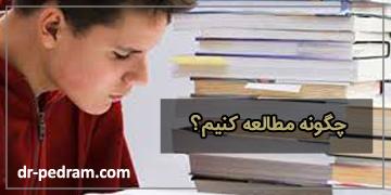 چگونه مطالعه کنیم؟