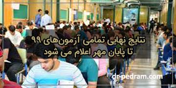 نتایج نهایی تمامی آزمونهای ۹۹ تا پایان مهر اعلام می شود