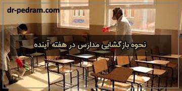 بازگشايي محدود مدارس از۲۷ اردبیهشت ماه