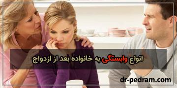 انواع وابستگی به خانواده بعد از ازدواج