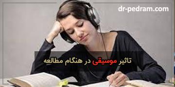 تاثیر موسیقی در هنگام مطالعه