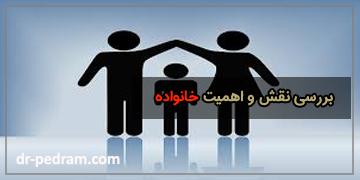 بررسی نقش و اهمیت خانواده