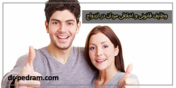 وظایف قانونی و اخلاقی مردان در ازدواج