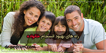 راه های بهبود انسجام خانواده