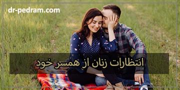 انتظارات زنان از همسر خود